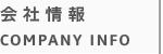 会社情報 | COMPANY INFO