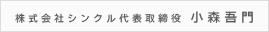 株式会社シンクル代表取締役 小森